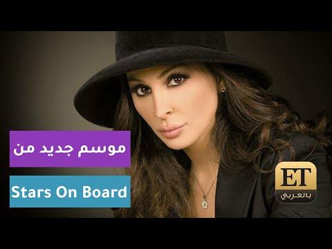 نجوم العرب يعيشون أجواء المرح في stars on board