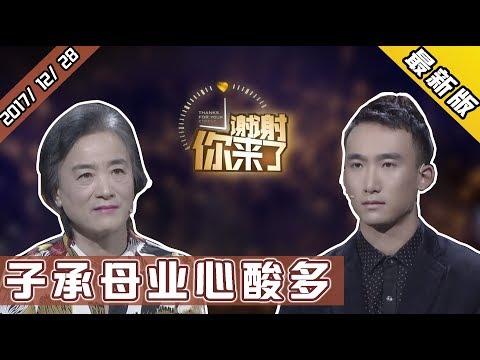 【NEW】《谢谢你来了》20171228:子承母业心酸多 乒乓母子【重庆卫视官方频道】