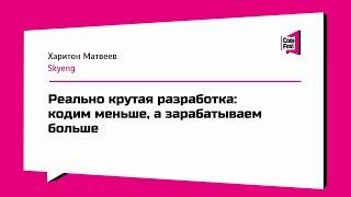 #Management, Харитон Матвеев, Реально крутая разработка: кодим меньше, а зарабатываем больше