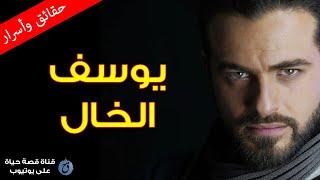 أسرار يوسف الخال ودخوله في علاقة مع إعلامية قبل الزواج وما هو سبب خلافه مع نادين نجيم