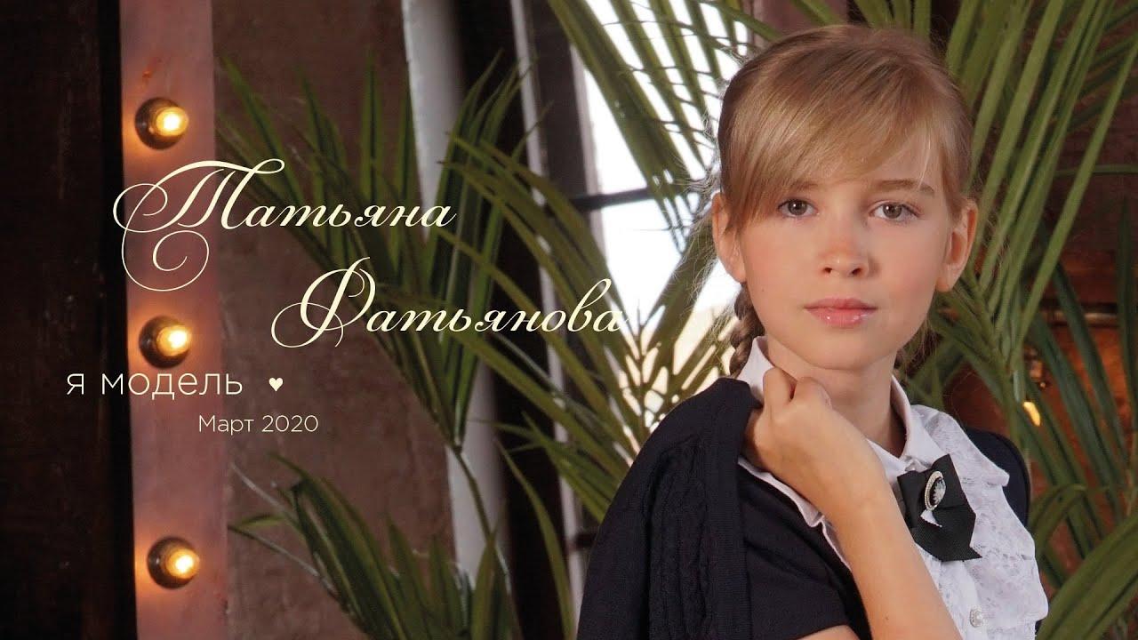 Я модель Фатьянова Татьяна https://www.iammodel.tv/fatyanova-tatyana