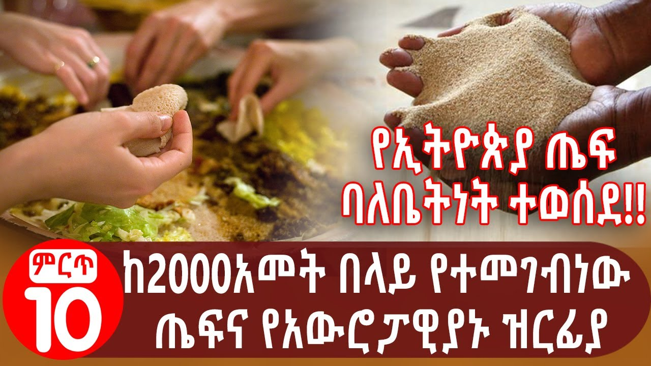 Teff,which we have been eating for over 2000 yrs and European plundering Teff's Patent