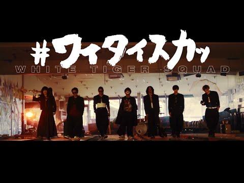 ENTH × SPARK!!SOUND!!SHOW!!【#ワイタイスカッ】Music Video