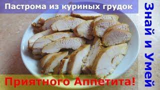 Пастрома из куриной грудки в домашних условиях. Пошаговый рецепт. Вкусно - обалдеть!