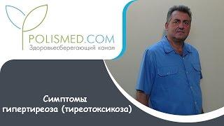 симптомы гипертиреоза (тиреотоксикоза): давление, зрение, одышка, отеки, вес, аппетит