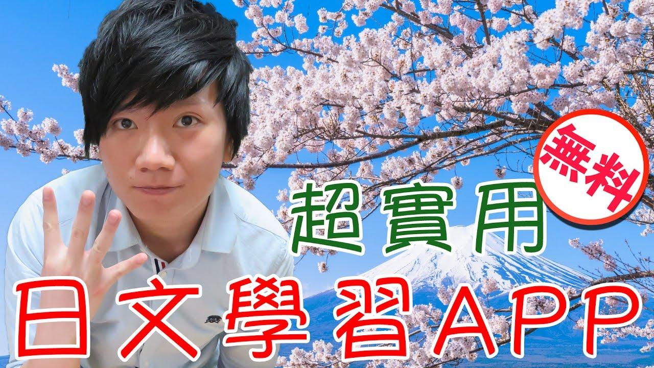 無料?!四個超實用的日文學習APP【DJ RoSBY 螺絲筆】 - YouTube