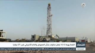التلفزيون العربي | النفط يهبط 2-3% بفعل مخاوف بشأن المعروض والخام الأمريكي قرب 27 دولاراً
