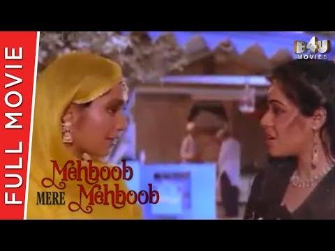 Mehboob Mere Mehboob | Full Hindi Movie | Pratibha Sinha, Roy Mukherjee | Full HD 1080p
