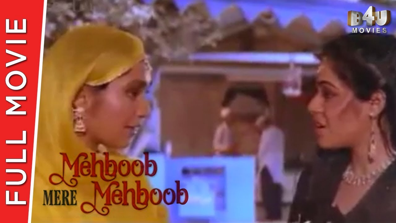 Mehboob Mere Mehboob | Full Hindi Movie | Pratibha Sinha, Roy Mukherjee | Full HD 1080p