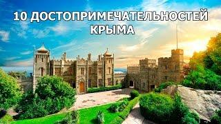 10 ДОСТОПРИМЕЧАТЕЛЬНОСТЕЙ КРЫМА(Топ 10 достопримечательностей Крыма ПОДПИШИТЕСЬ на НОВЫЕ ВЫПУСКИ: http://bit.ly/FAKTOLOG1YA Мы ВKонтакте: http://vk.com/faktolog1ya..., 2016-03-25T18:52:06.000Z)