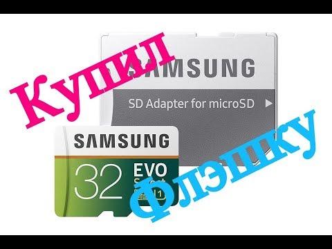 Купил карту памяти MicroSD (10 Class 32GB) от SAMSUNG EVO  Распаковка и свое мнение