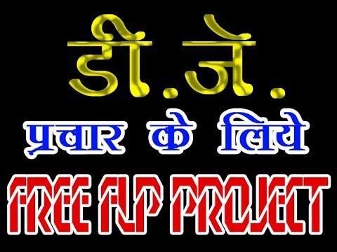 dj-add-ke-liye-free-flp-project