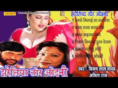 Jhaleriya Tor Odhani || झरेलिया तोर ओढनी  || Bhojpuri Dhobi Geet Songs