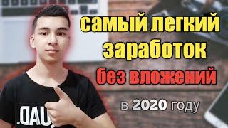 ЗАРАБОТОК В ИНТЕРНЕТЕ БЕЗ ВЛОЖЕНИЙ В 2020 ГОДУ | СЁМА!