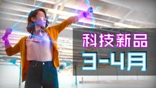 25件必睇科技新品 😎🕹🏹 Ep.32   3月4月2021