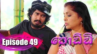 Poddi - පොඩ්ඩි | Episode 49 | 24 - 09 - 2019 | Siyatha TV Thumbnail