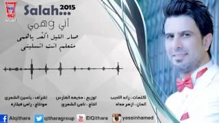 صلاح البحر - صار الليل | Audio