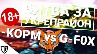 Битва за укрепрайон - KOPM vs G-F0X
