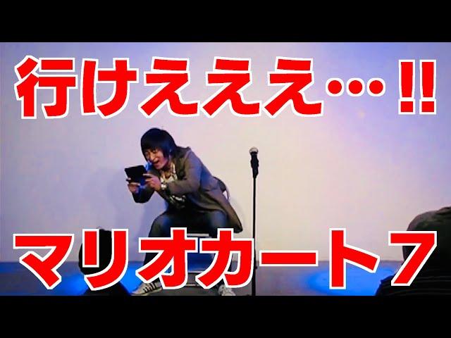 【ライブ映像】マリオカートをする藤原竜也ほか