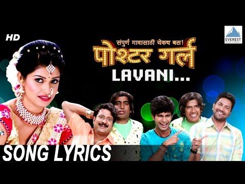 Kashyala Lavato With Lyrics - Poshter Girl | Superhit Marathi Lavani Songs | Bela Shende