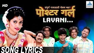 Kashyala Lavato with Lyrics - Poshter Girl | Superhit Marathi Lavani Songs | Bela Shende