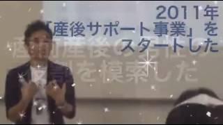 スマイル☆ワーママ感謝祭 渡辺大地さん公演紹介.