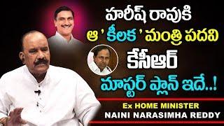 హరీష్ రావు అలా చేయడు    Ex Home Minister Naini Narasimha Reddy about CM KCR Ruling    Harish Rao