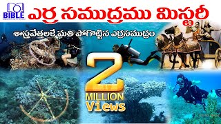 Red sea Mystery & Egypt faro Full Video Telugu ||BiebleUnknownFactsTelugu||