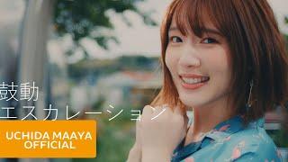 【期間限定 Full】内田真礼「鼓動エスカレーション」Music Video