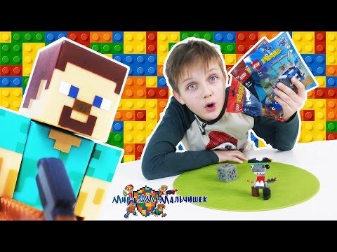 ЕГОР и СТИВ из #МАЙНКРАФТ собирают ЛЕГО МИКСЕЛЯ АКУЛУ LEGO MIXELS Видео для детей