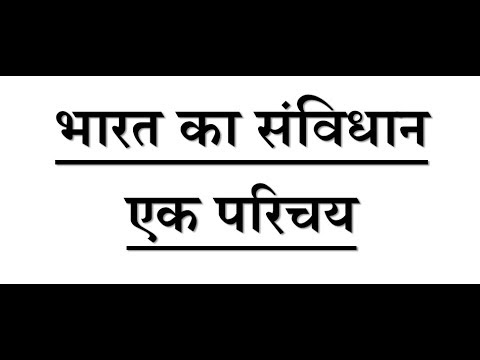An Introduction to the Constitution of India - भारत का संविधान एक परिचय