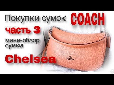 Мини-обзор сумки COACH Chelsea -вот она третья сумка-в подарок маме❤️