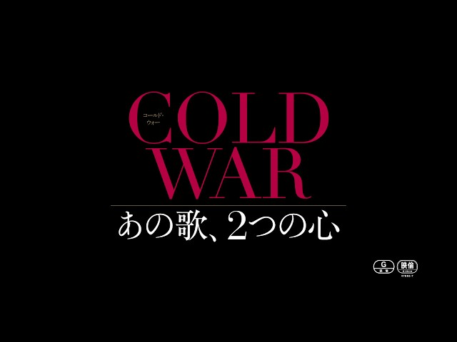 映画『COLD WAR あの歌、2つの心』予告編