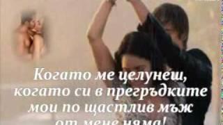 Repeat youtube video Tанца на любовта - Bzn - Dance Dance Dance