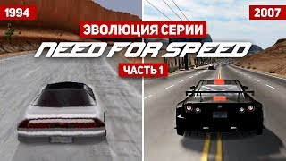 Эволюция серии игр Need For Speed #1 (1994 - 2017)