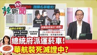 【辣新聞152】總統府派運菸車! 華航裝死滅證中? 2019.07.24
