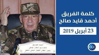 شاهد.. كلمة رئيس أركان الجيش الجزائري الفريق أحمد قايد صالح