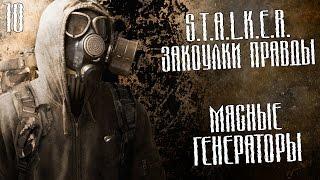 S.T.A.L.K.E.R.: Закоулки правды Прохождение На Русском #10 — МЯСНЫЕ ГЕНЕРАТОРЫ