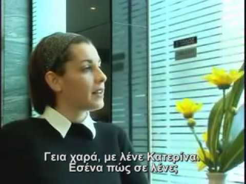 Learning Greek Lesson 5 (Greek subtitles): Conversation among friends
