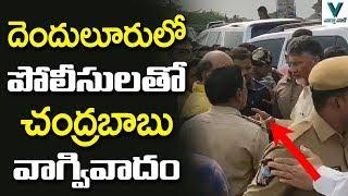 Chandrababu Naidu Vs Police Denduluru | TDP | Chintamaneni Prabhakar | AP News | Vaartha Vaani
