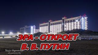 ЭРА - ОТКРЫТИЕ!!! Приедет В. В. ПУТИН #АНАПА ждет гостей