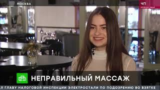 Телеканал НТВ о недобросовестных массажистах