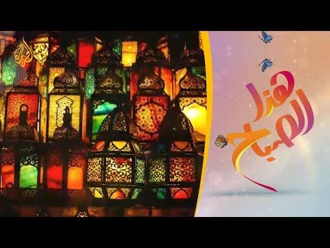 ??هذا الصباح - ما قصة فانوس رمضان؟  - نشر قبل 7 ساعة
