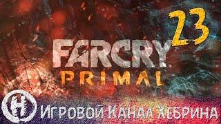 Прохождение Far Cry Primal Часть 23 Финал