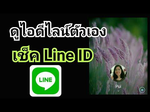 วิธีดูไอดีไลน์ตัวเอง เช็ค id line วิธีเช็ค Line ID หรือดูไอดีไลน์ตัวเอง