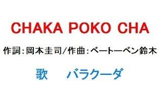 バラクーダ - CHAKA POKO CHA