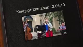 """Концерт группы Zhu Zhak в кафе """"Март"""" 12.06.19"""