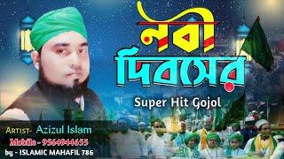 12 Rabi Ul Awwal Special Gazal - Md Azizul Islam Bangla Gojol