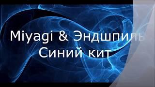 Miyagi & Эндшпиль Синий кит Караоке плюс