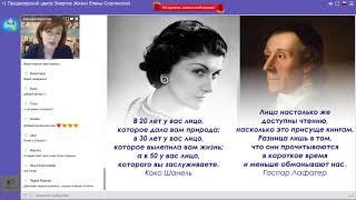 Светлана Филатова. Как читать знаки на лице